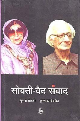 सोबती वेद संवाद: Sobti Vaid Samvad Lekhan Aur Lekhak