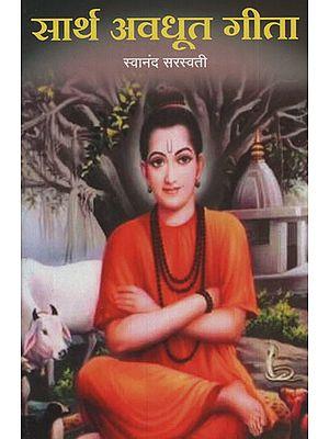 सार्थ अवधूत गीता - Awadhut Gita with Meaning (Marathi)
