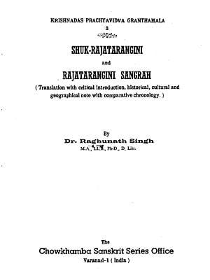 शुक-राजतरङ्गीणी तथा राजतरङ्गीणीसंग्रहः : Shuk-Rajatarangini and Rajatarangini Samagrha (An Old and Rare Book)