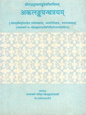 अकलङ्कग्रन्थत्रयम्: Akalanka Grantha Trayam (An Old Rare Book)