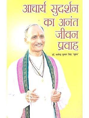 आचार्य सुदर्शन का अनंत जीवन प्रवाह: The eternal life flow of Acharya Sudarshan