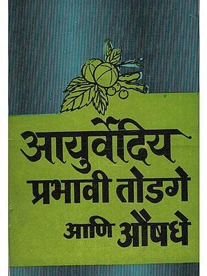 आयुर्वेदीय प्रभावी तोटके आणि औषधे - Ayurvedic Effective Totake And Medicines (Marathi)