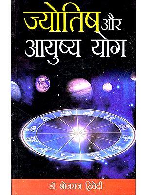 ज्योतिष और आयुष्य योग: Astrology and ayushya yoga