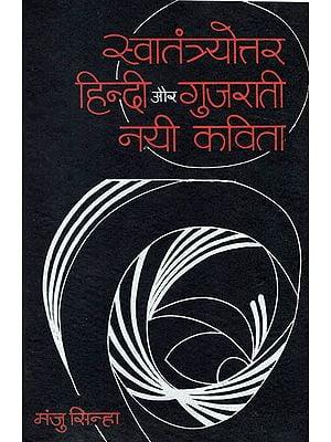 स्वातंत्रयोत्तर हिंदी और गुजरती नयी कविता : Post-Independence Hindi and Gujarati New Poetry (An Old and Rare Book)