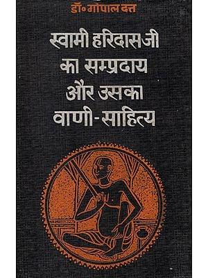 स्वामी हरिदासजी का सम्प्रदाय और उसका वाणी - साहित्य : Swami Haridasji's Community and his Voice Literature (An Old and Rare Book)