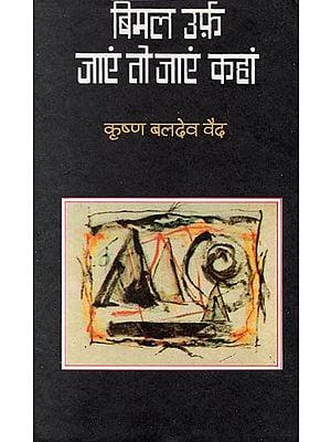 बिमल उर्फ़ जाएं तो जाएं कहां : Bimal urf jaaye to jaaye kahan (A Novel)
