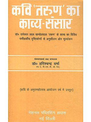 कवी तरुण का काव्य - संसार डॉ. रामेशवर लाल खंडेलवाल 'तरुण' के काव्य विविध समीक्षकीय दृष्टिकोणों से अनुशीलन और मूल्यांकन : Critical Articles on the poetry of Dr. Rameshwarlal Khandelwal 'Tarun' (An Old and Rare Book)