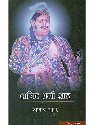 वाजिद अली शाह : Wajid Ali Shah (A Novel)