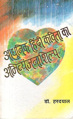 आधुनिक हिंदी कविता का अभिव्यंजनाशिल्प : Expression of Modern Hindi Poetry