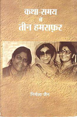 कथा-समय में तीन हमसफ़र: Katha-Samay Me Teen Humsafar (Critisum)