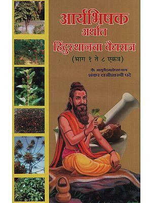 आर्यभिषक अथार्त हिंदुस्थानचा वैद्यराज - The Book of Ayurveda(Marathi)