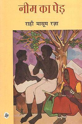 नीम का पेड़ : Neem Ka Ped (A Novel )