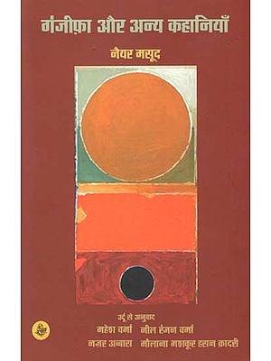 गंजीफ़ा और अन्य कहानियाँ : Ganzifa and Other Stories (Hindi Short Stories)