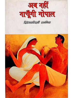 अब नहीं नाचूँगी गोपाल: Gopal Will Not Dance Anymore ( Collection of Hindi Stories)