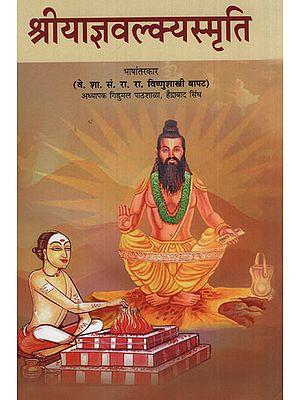 श्रीयाज्ञवल्कयस्मृति - Shri Yajnavalkya Smriti (Marathi)