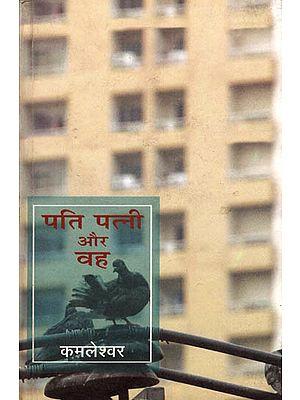पति पत्नी और वह: Pati Patni Aur Woh (A Novel)