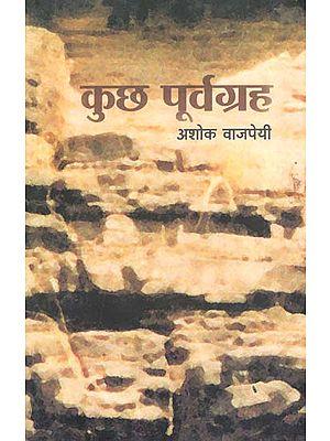 कुछ पूर्वाग्रह : Kuch Purvagrah (Critical Essays)