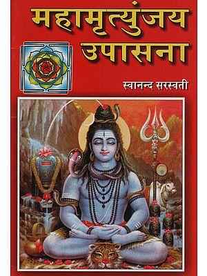 महामृत्युंजय उपासना - Mahamrityunjay Worship (Marathi)