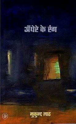 अँधेरे के रंग: Andhere Ke Rang (Hindi Poems)