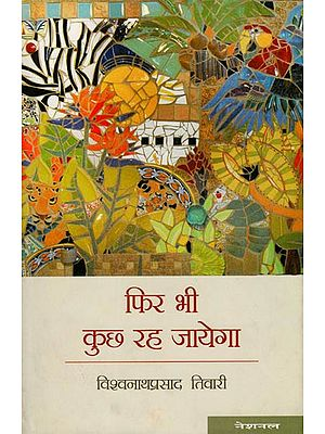 फिर भी कुछ रह जायेगा: Fir Bhi Kuchh Rah Jayega (Collection of Hindi Stories)