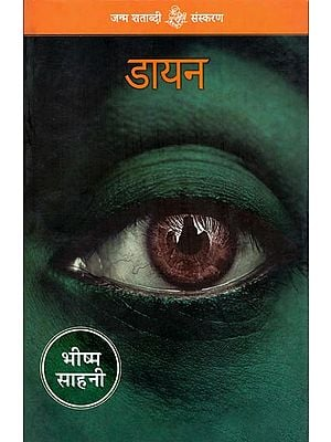 डायन  :  Witch (Hindi Short Stories)