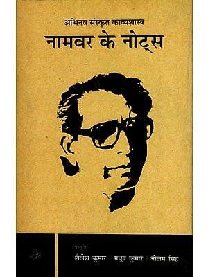 अभिनव संस्कृत काव्यशास्त्र (नामवर के नोट्स):  Abhinav Sanskrit Poetry- Namvar's Notes