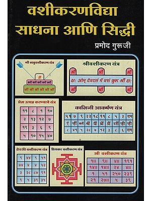 वाशीकरणविध्य साधना आणि सिद्धी - Devices And Accomplishments Of Vashikaran (Marathi)