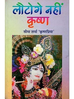 लौटोगे नहीं कृष्ण: Krishna will not return (Hindi Stories)