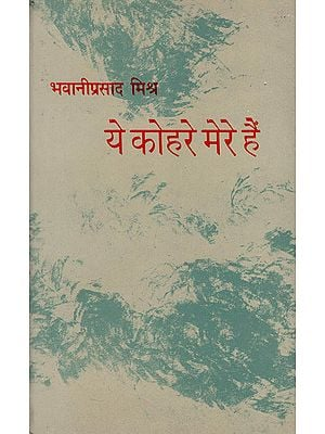ये कोहरे मेरे हैं: These Fogs Are Mine (Collection of Hindi Poems)