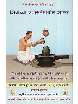 शिवाच्या उपासनेमागील शास्त्र - Spiritual Science Underlying Worship Of Deity Shiva (Marathi)