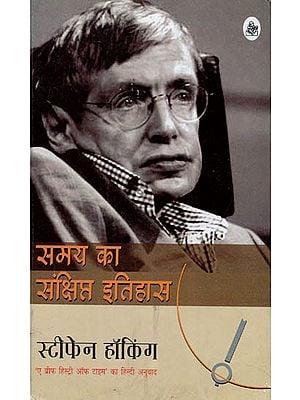 समय का संक्षिप्त इतिहास: A Brief History of Time By Stephen Hawking