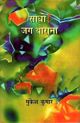 साधो! जग बौराना: Sadho! Jag Baurana (Collection of Hindi Poems)