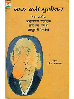 नाक बनी मुसीबत: Nak Bani Musibat (Hindi Short Stories)