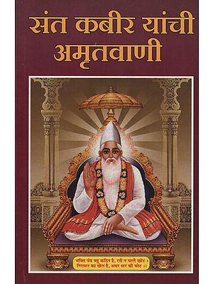 संत कबीर यांची अमृत वाणी - Amrit Vani of Saint Kabir (Marathi)