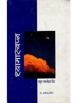 श्यामास्वप्न: Shyamaswapn (A Novel)