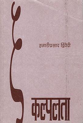 कल्पलता: Kalpalata (Essays by Dr. Hazari Prasad Dwivedi)