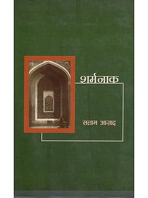 शर्मनाक: Sharmnak - A Novel (An Old and Rare Book)