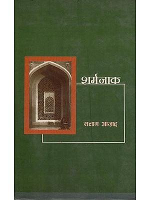 शर्मनाक: Sharmnak - A Novel (An Old and Rare Book)