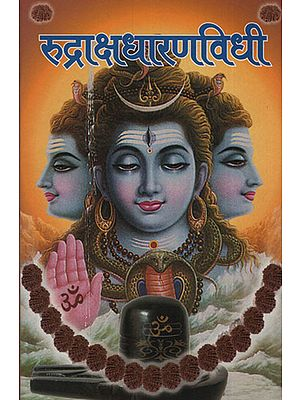 रुद्राक्षधारणविधी – Rudrakshdharanvidhi (Marathi)