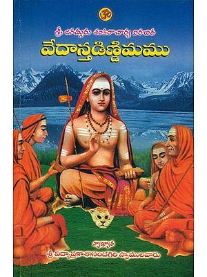 వేదాస్తడిణ్డిమము: VADANTHA DINDIMAMU (Telugu)