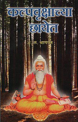 कल्पवृक्षाच्या छायेत - In The Shade Of Blackwood (Marathi)