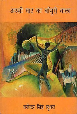 अस्सी घाट का बांसुरी वाला : Assi Ghat Ka Bansuri Wala (Collection of Hindi Poems)