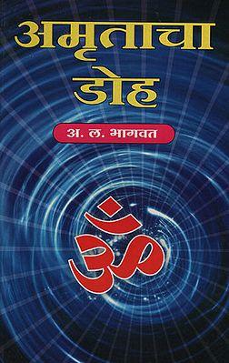 अमृताचा डोह - Amrita Doh (Marathi)