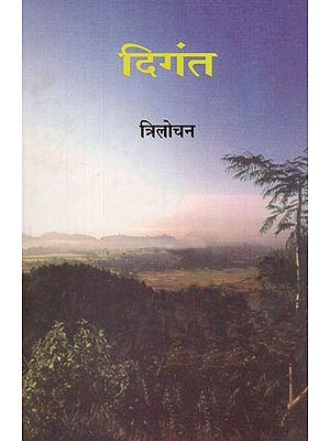 दिगंत : Digant (Collection of Hindi Poems)
