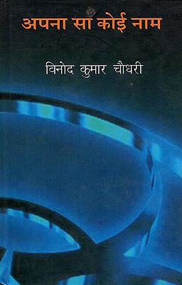 अपना सा कोई नाम: Apna Sa Koi Naam (Collection of Hindi poems)