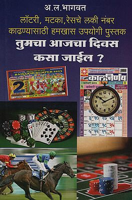 तुमचा आजचा दिवस कसा जाईल ? - How's Your Day Going? (Marathi)