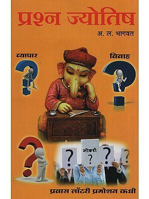 प्रश्न ज्योतिष - The Question Astrology (Marathi)