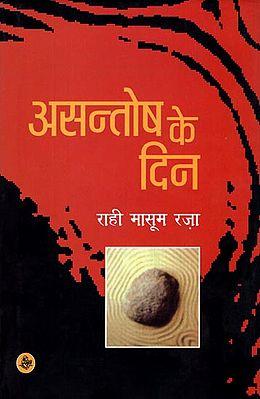 असन्तोष के दिन : Asantosh Ke din (A Novel)