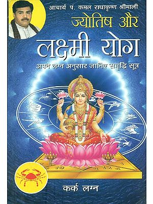 ज्योतिष और लक्ष्मी योग (कर्क लग्न) - Astrology and Lakshmi Yog