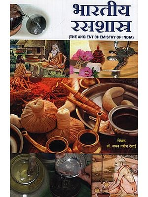 भारतीय रसशास्त्र - The Ancient Chemistry of India (Marathi)